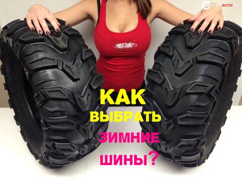 http://www.dusterauto.ru/wp-content/uploads/2015/10/zimnyaya-rezina-reno-daster.jpg