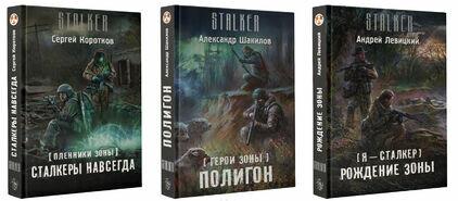 STALKER (серия-книг)