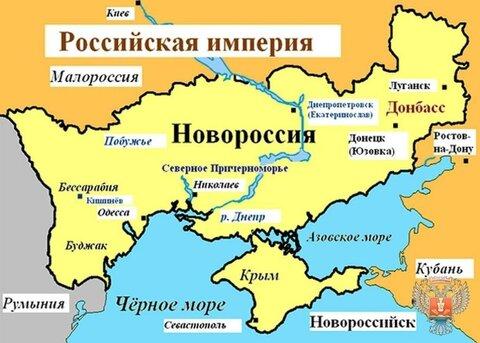 Новороссия,Малороссия.jpg