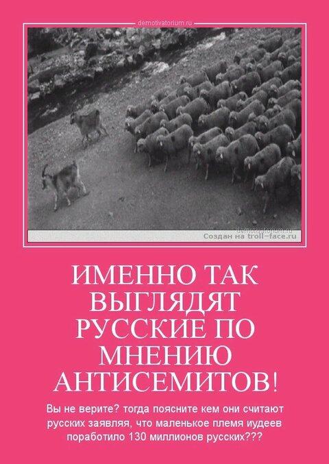 русские  по мнению антисемтов.jpg