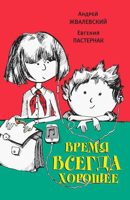 https://cv1.litres.ru/pub/c/elektronnaya-kniga/cover_415/149117-evgeniya-pasternak-vremya-vsegda-horoshee.jpg