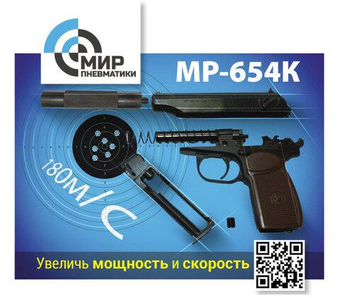Тюнинг-654к-для-ЯД.jpg