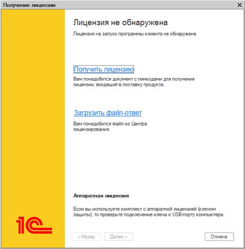 https://www.online-ufa.ru/images/kak-perenesti-1c-na-drugoy-kompyuter-07.png