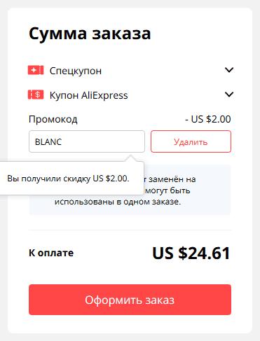 https://moneyfromnothing.ru/promo-codes/aliexpress/pics/aliexpress-www-promo-code-2.png