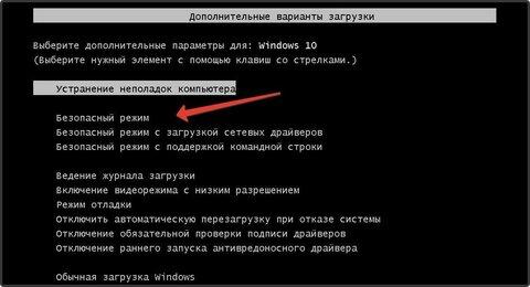windows-10_f8_boot_menu (2).jpg