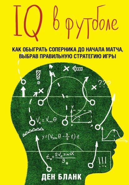 20527922-den-blank-iq-v-futbole-kak-igraut-umnye-futbolisty.jpg