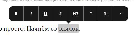 Зла не хватает на этот редактор...