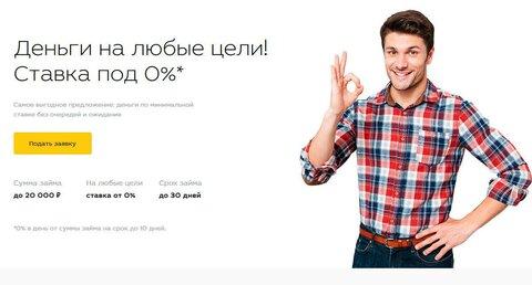 взять 1 млн рублей в кредит