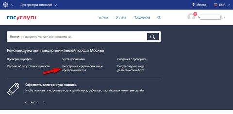 Регистрация закрытия ИП.jpg