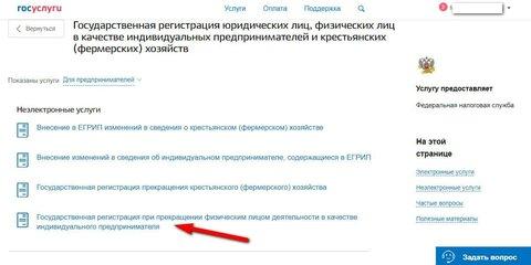 Государственная регистрация при прекращении физлицом деятельности в качестве ИП.jpg