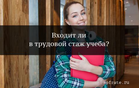 https://npfrate.ru/wp-content/uploads/2019/04/vhodit-li-v-trudovoj-stazh-ucheba.png