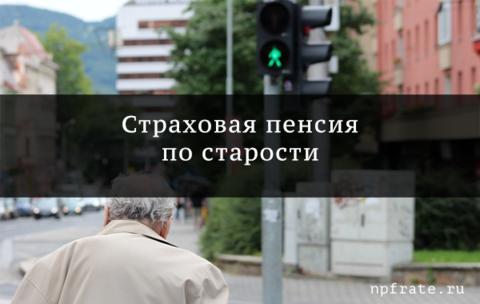 https://npfrate.ru/wp-content/uploads/2017/12/strahovaya-pensiya-po-starosti.png