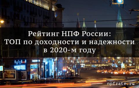 https://npfrate.ru/wp-content/uploads/2020/03/rating-npf-2020.png