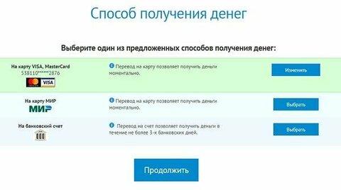 деньга займ онлайн заявка наличными копейск