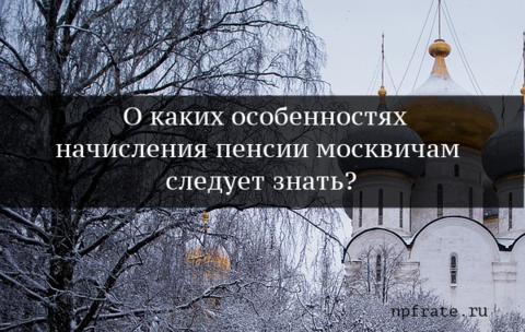 https://npfrate.ru/wp-content/uploads/2019/05/pensiya-v-moskve.png