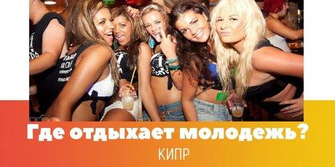 Где отдыхает молодеж на Кипре.jpg