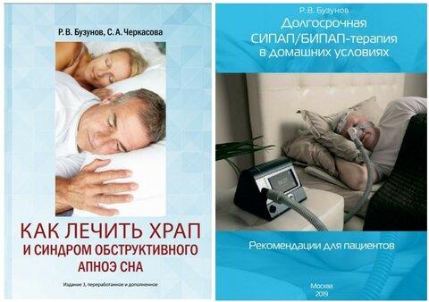 2 книги Храп и СИПАП.jpg