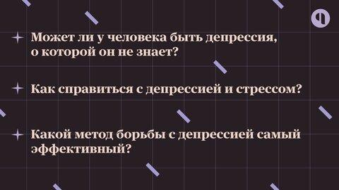 Кью_депрессия-02.jpg
