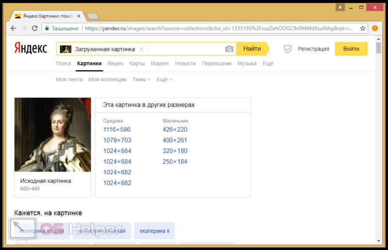 Загрузить фото в поисковую систему