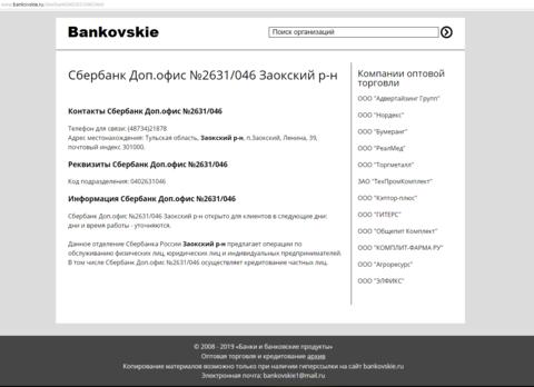 7982 московский банк пао сбербанк адрес