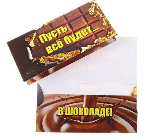 Поздравления в шоколадках