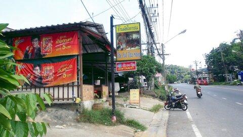 The Pad Thai Shop_02.jpg
