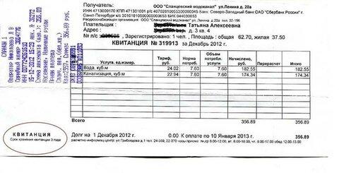 квитанция об оплате жилищно коммунальных услуг