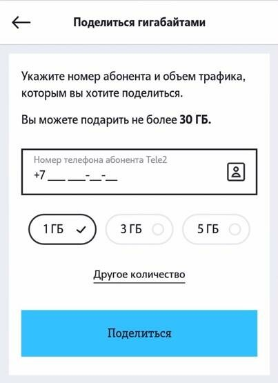 поделиться-гигабайтами-через-мобильное-приложение.png