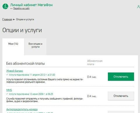 кредитная карта мегафон онлайн заявка