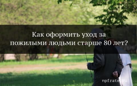 https://npfrate.ru/wp-content/uploads/2019/05/uhod-za-pozhilymi-lyudmi-starshe-80-let.png