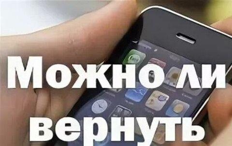 poryadok-vozvrata-mobilnogo-telefona-v-magazin-osnovaniya-dlya-vozvrata-.jpg
