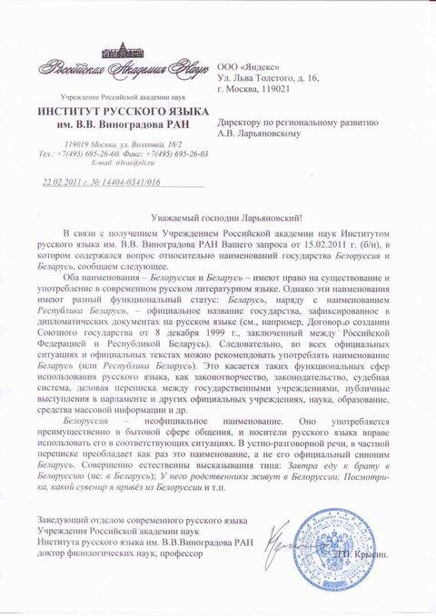 belarus_otvet.jpg