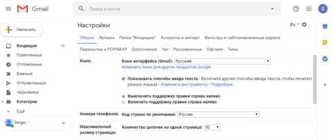 Opera Снимок_2020-03-29_230503_mail.google.com.png