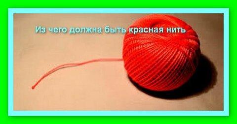 http://www.catchquick.com/wp-content/uploads/Iz-chego-dolzhna-byt-krasnaya-nit.jpg