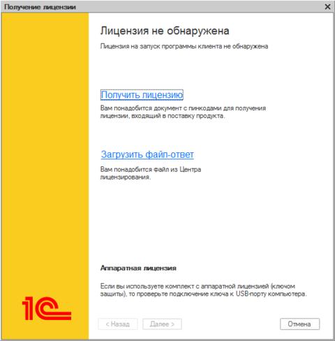 https://www.online-ufa.ru/images/q/setup-1c-mac-19.png
