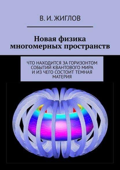 57189928-v-i-zhiglov-novaya-fizika-mnogomernyh-prostranstv-chto-nahoditsya-za-goriz.jpg