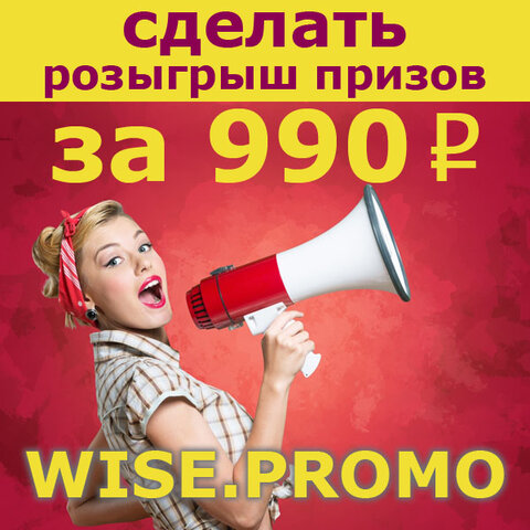 https://wise.promo/wp-content/uploads/2020/06/banner-900.jpg