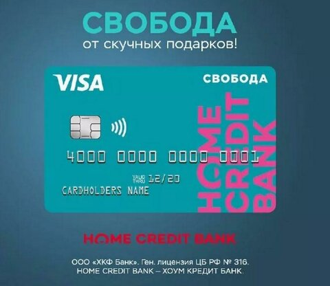 Оформить кредит с плохой кредитной историей без отказа на карту в спб