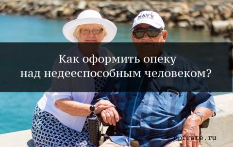 https://npfrate.ru/wp-content/uploads/2019/04/oformlenie-opekunstva-nad-nedeesposobnym-rodstvennikom.png