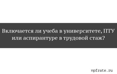 https://npfrate.ru/wp-content/uploads/2018/03/vhodit-li-ucheba-v-trudovoj-stazh-dlya-nachisleniya-pensii.png