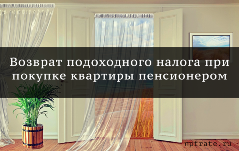 https://npfrate.ru/wp-content/uploads/2017/12/vozvrat-podohodnogo-naloga-pri-pokupke-kvartiry-pensionerom.png