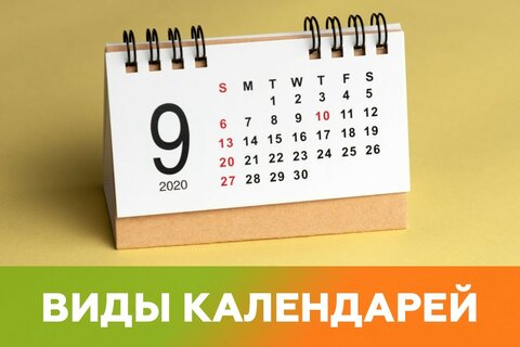 виды календарей.jpg