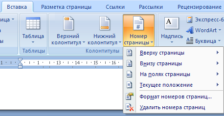 Как в ворде нумеровать страницы
