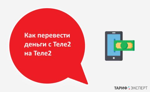 как перевести деньги с мтс на теле2 с телефона на телефон бесплатно можно ли подать заявку на кредит сразу в несколько банков