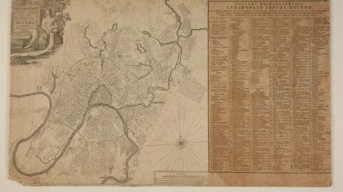 План Императорского Столичного города Москвы мочинённой под смотрением Архитектора Ивана Мичурина в 1739 году.