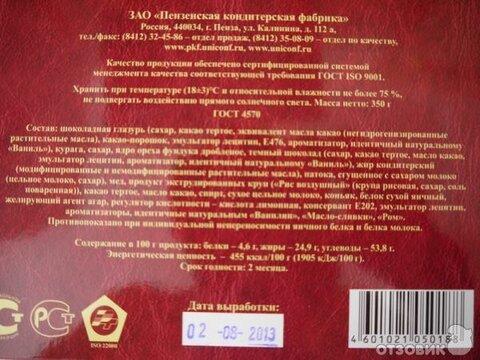 Картинки по запросу упаковка конфет состав
