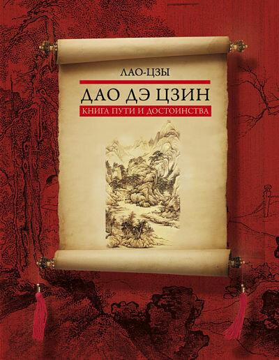 Книга Дао Де Цзин, Лао Цзы