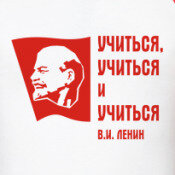 Image result for учиться учиться и учиться