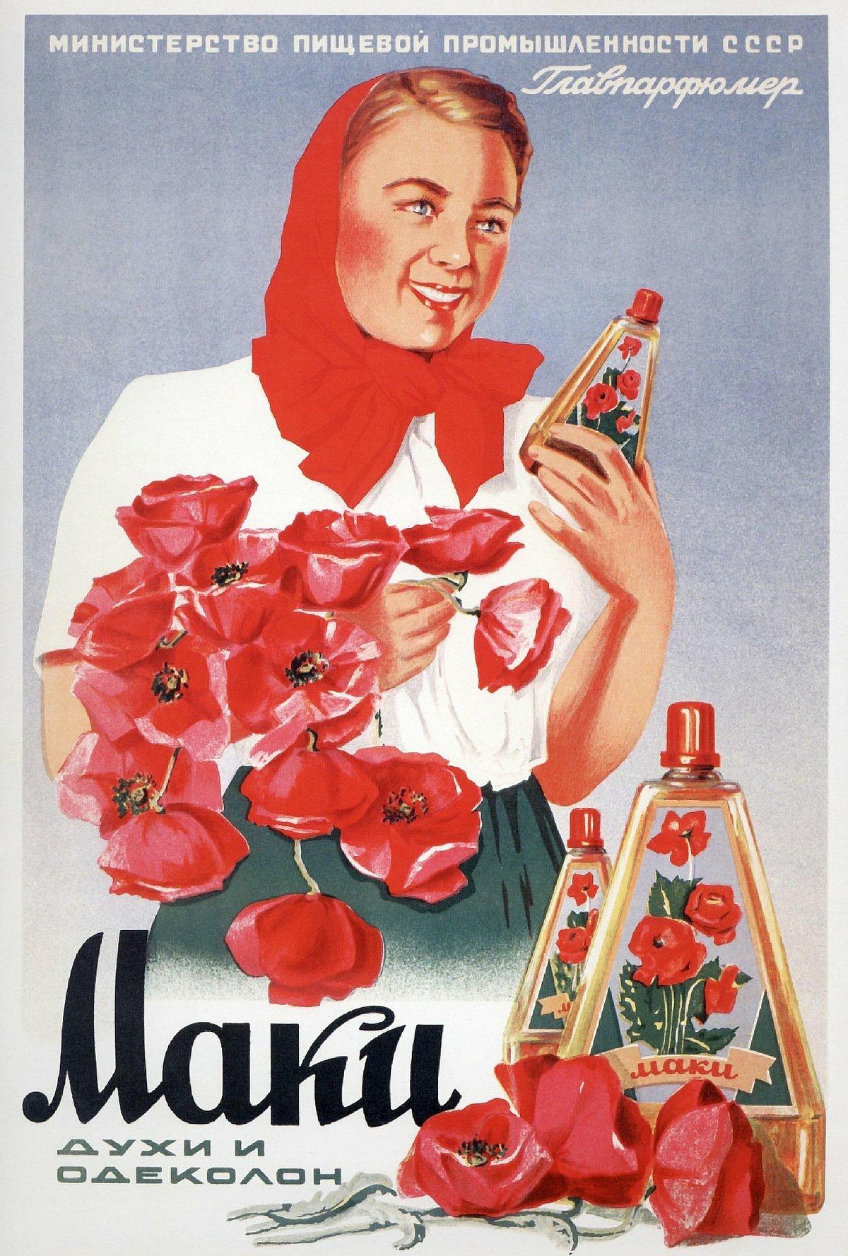 советская реклама плакаты люди воспринимают одиночество