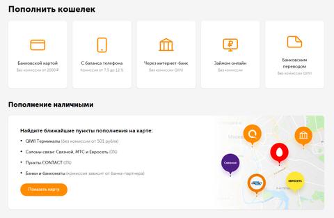 как положить деньги на qiwi кошелек через терминал без комиссии сбербанк онлайн заявка на кредит